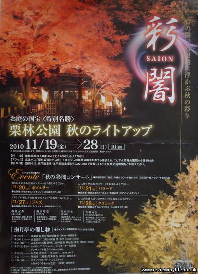 ritsurin gardens takamatsu at night 21