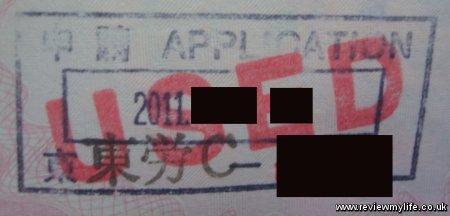 change of status application stamp japan