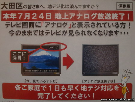 japan digital tv switchover notice