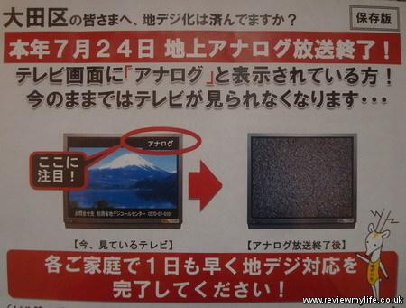 japan digital tv switchover notice
