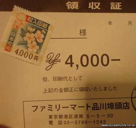 4000 yen revenue stamp