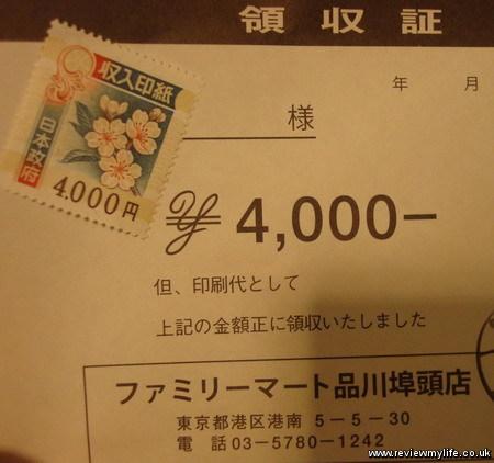 4000 yen revenue stamp