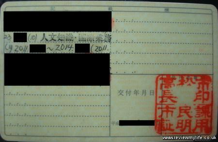 alien registration card updated