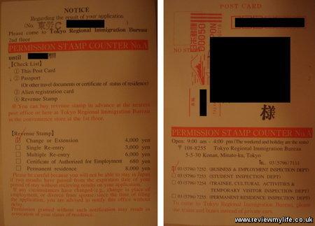 japan visa notification postcard